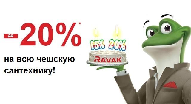 День рождения RAVAK!
