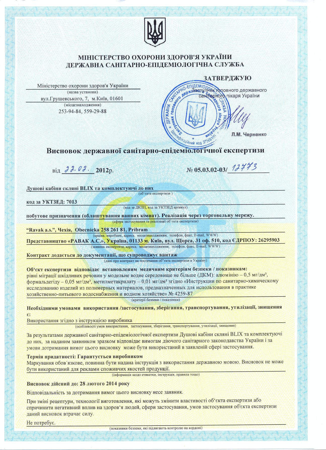 Висновок ДСЕЕ - Вироби зі скла та платику ТМ Ravak